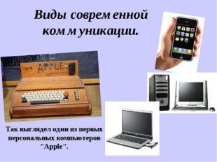 Виды современной коммуникации. Так выглядел один из первых персональных компь