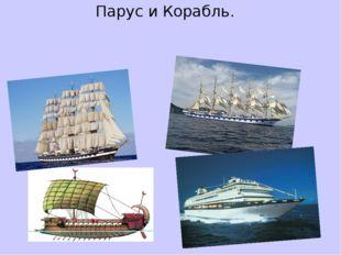 Парус и Корабль.