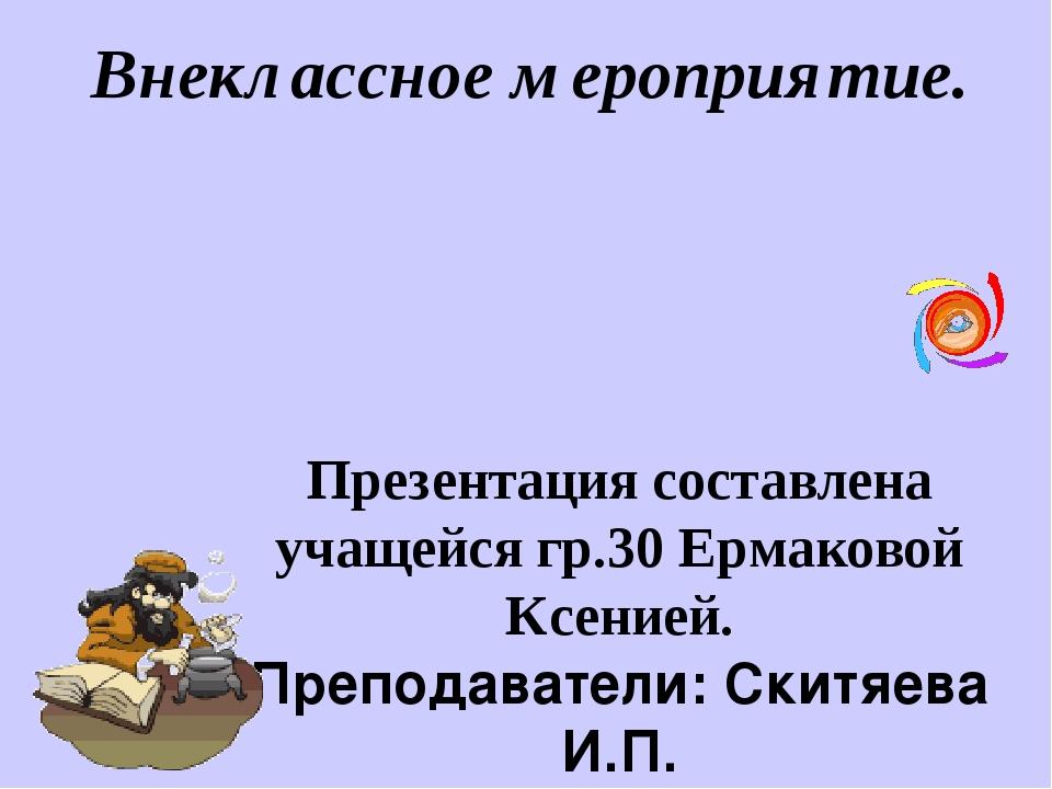 Внеклассное мероприятие. Презентация составлена учащейся гр.30 Ермаковой Ксен...