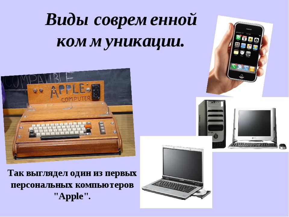 Виды современной коммуникации. Так выглядел один из первых персональных компь...