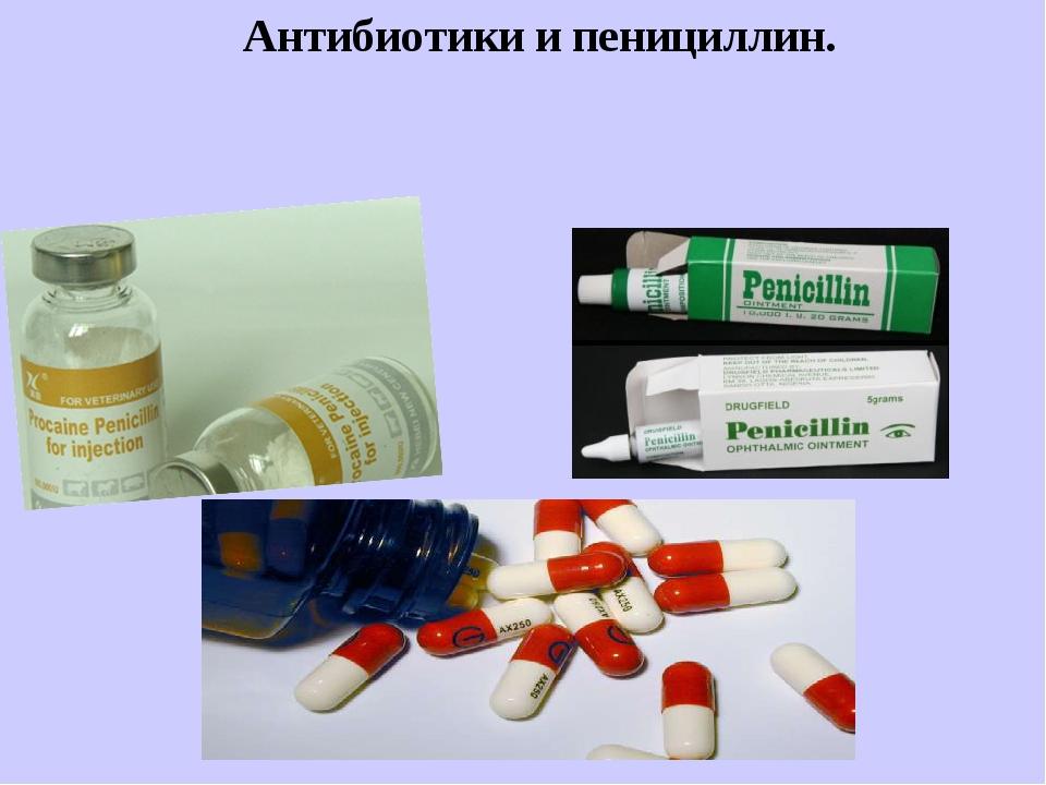 Антибиотики и пенициллин.
