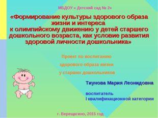 «Формирование культуры здорового образа жизни и интереса к олимпийскому движ