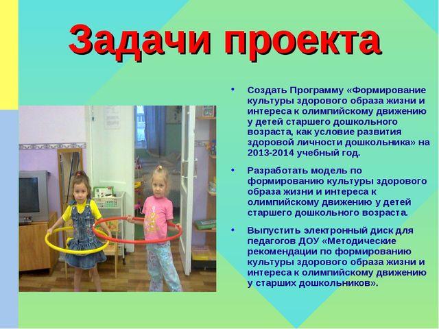 Задачи проекта Создать Программу «Формирование культуры здорового образа жизн...