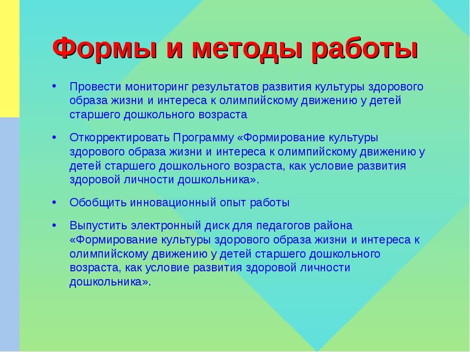 Формы и методы работы Провести мониторинг результатов развития культуры здоро...