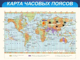 КАРТА ЧАСОВЫХ ПОЯСОВ МИРА Екатеринбург Якутск Петропавловск-Камчатский Хабаро