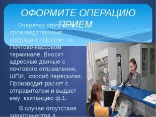 ОФОРМИТЕ ОПЕРАЦИЮ ПРИЕМ Оператор оформляет производственную операцию «Прием»