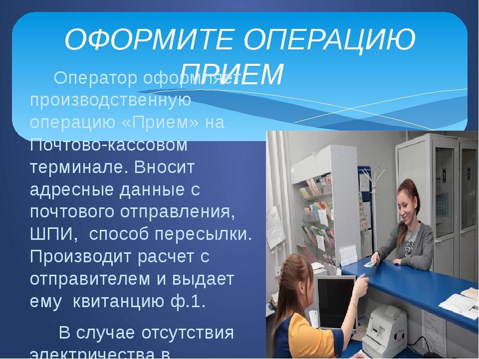 ОФОРМИТЕ ОПЕРАЦИЮ ПРИЕМ Оператор оформляет производственную операцию «Прием»...