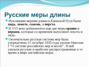 Русские меры длины Исконными мерами длины в Киевской Руси были пядь, локоть,