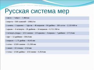 Русская система мер 1 миля = 7 вёрст = 7,468 км 1 верста = 500 саженей = 1066