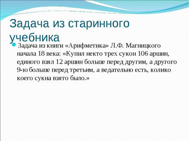 Задача из старинного учебника Задача из книги «Арифметика» Л.Ф. Магницкого на...