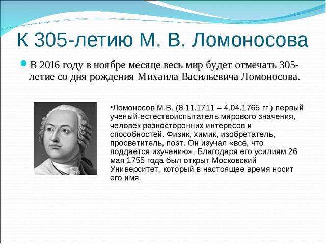 К 305-летию М. В. Ломоносова В 2016 году в ноябре месяце весь мир будет отмеч...