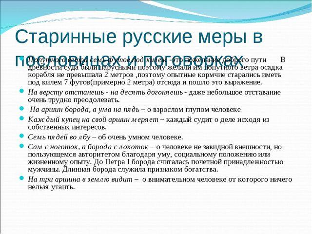 Старинные русские меры в пословицах и поговорках Попутного ветра семь футов п...