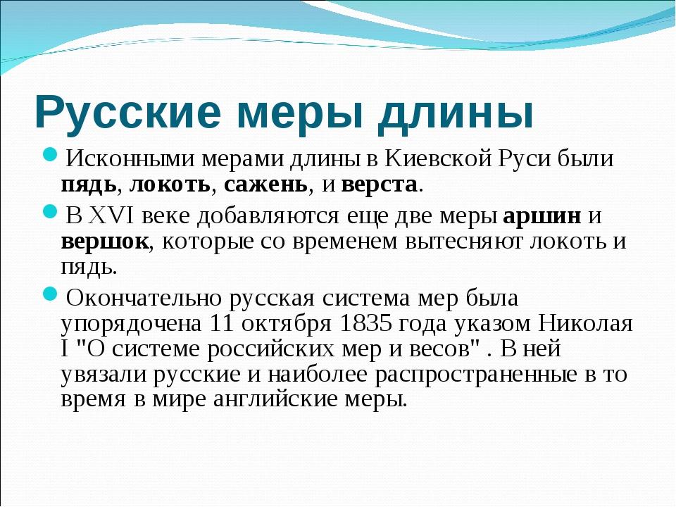 Русские меры длины Исконными мерами длины в Киевской Руси были пядь, локоть,...