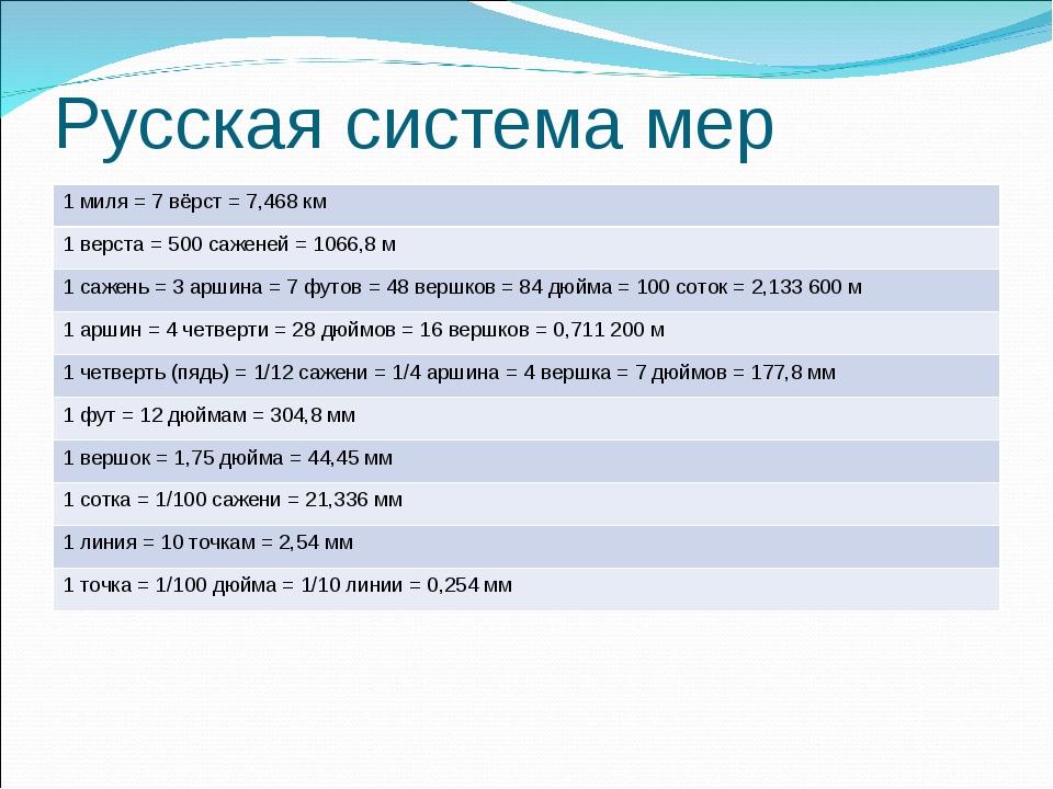 Русская система мер 1 миля = 7 вёрст = 7,468 км 1 верста = 500 саженей = 1066...