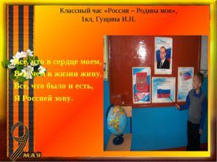 Классный час «Россия – Родина моя», 1кл, Гущина И.Н. Все, что в сердце моем,