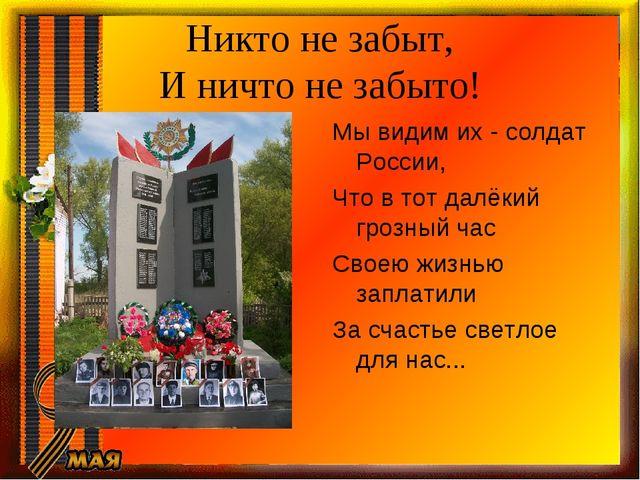 Никто не забыт, И ничто не забыто! Мы видим их - солдат России, Что в тот дал...