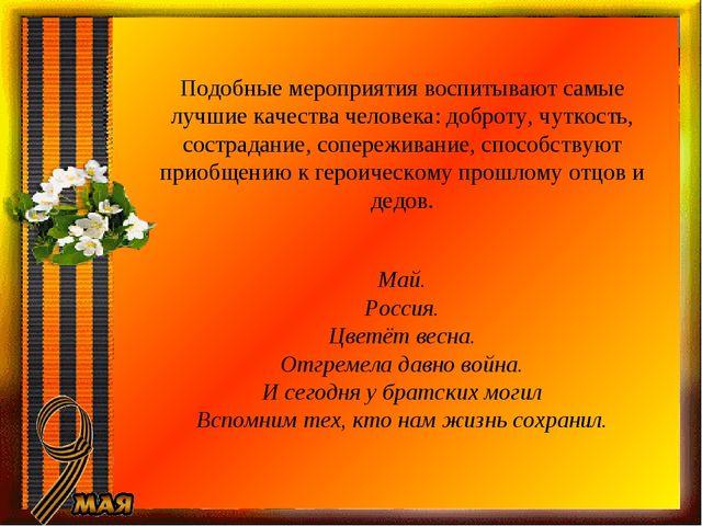 Подобные мероприятия воспитывают самые лучшие качества человека: доброту, чу...