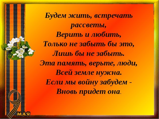 Будем жить, встречать рассветы, Верить и любить, Только не забыть бы это, Лиш...