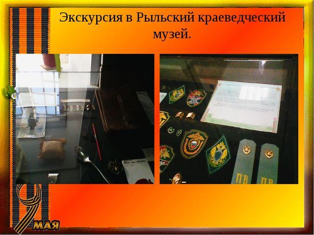 Экскурсия в Рыльский краеведческий музей.