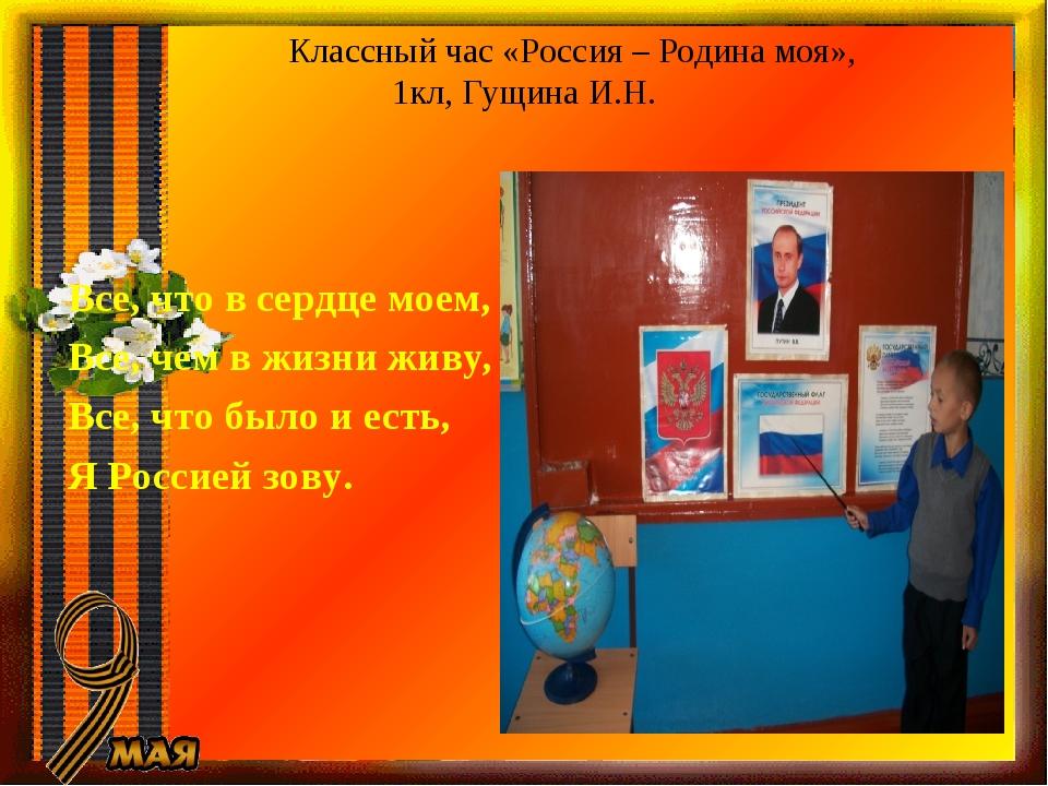 Классный час «Россия – Родина моя», 1кл, Гущина И.Н. Все, что в сердце моем,...