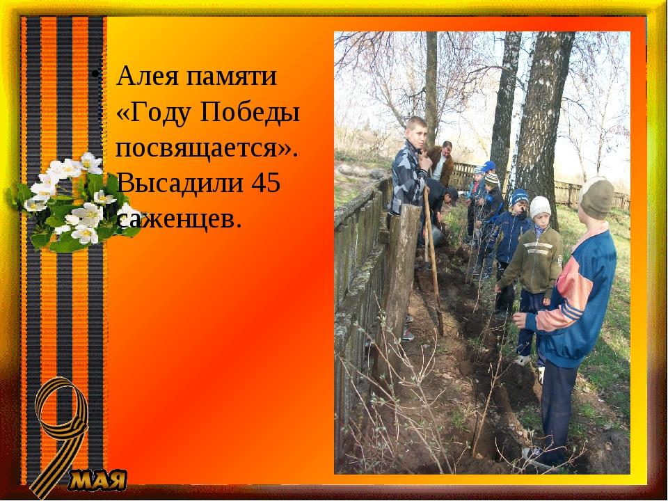 Алея памяти «Году Победы посвящается». Высадили 45 саженцев.