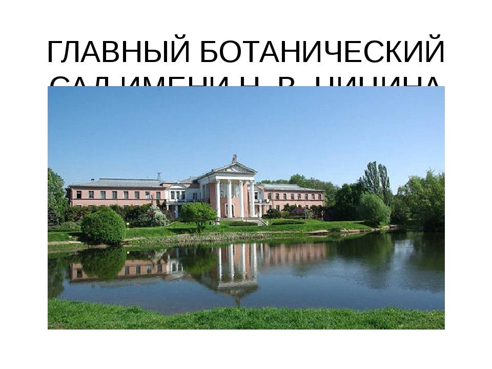 ГЛАВНЫЙ БОТАНИЧЕСКИЙ САД ИМЕНИ Н. В. ЦИЦИНА РАН