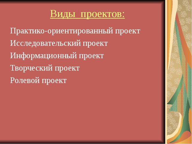 Виды проектов: Практико-ориентированный проект Исследовательский проект Инфор...