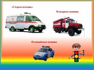 «Скорая помощь» Пожарная машина Полицейская машина