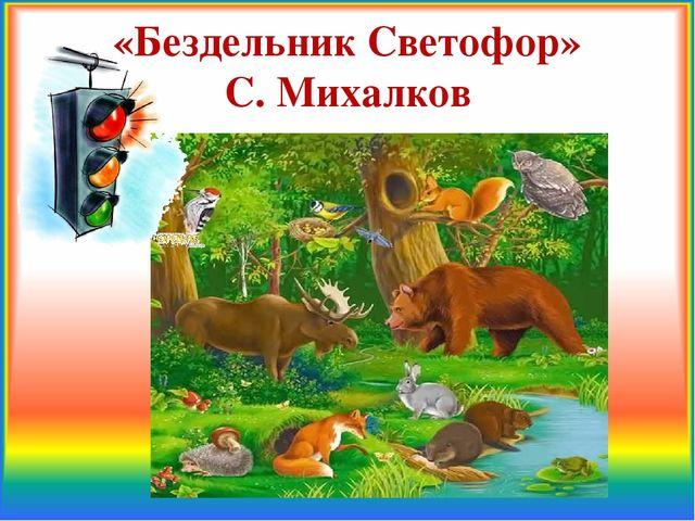 «Бездельник Светофор» С. Михалков