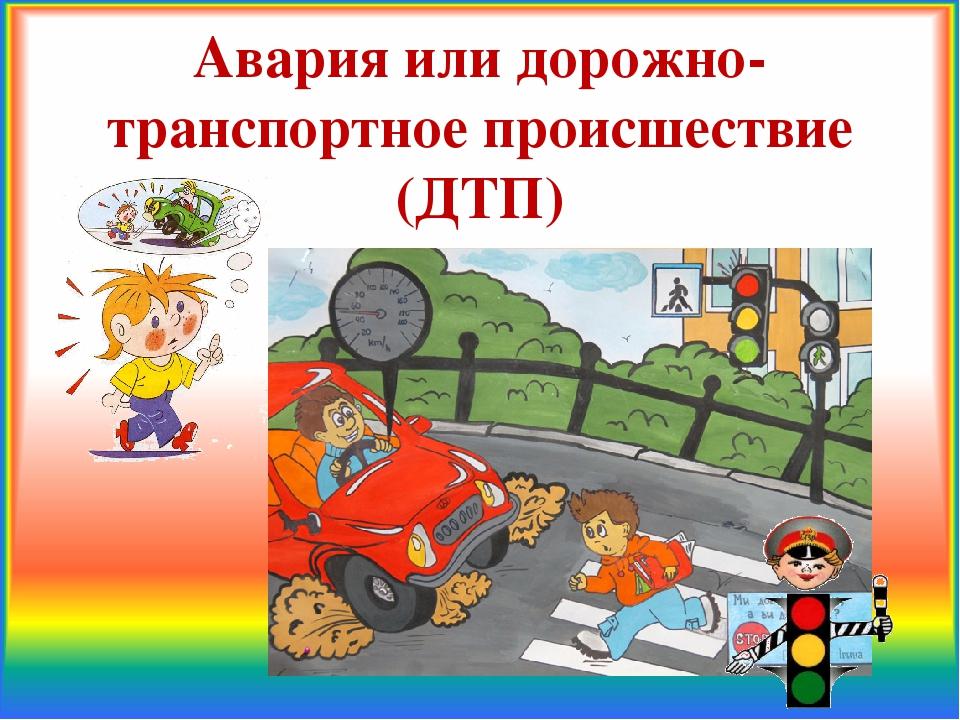Авария или дорожно-транспортное происшествие (ДТП)
