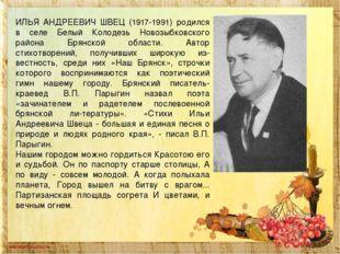 ИЛЬЯ АНДРЕЕВИЧ ШВЕЦ (1917-1991) родился в селе Белый Колодезь Новозыбковского