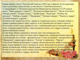 """Первая книжка стихов """"Над Десной"""" вышла в 1954 году в Брянске. В последующие"""
