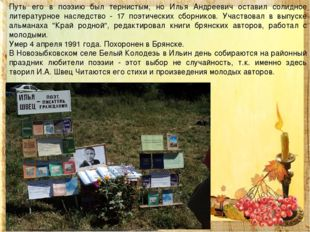 Путь его в поэзию был тернистым, но Илья Андреевич оставил солидное литератур