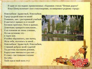 """В один из последних прижизненных сборников стихов """"Вечная дорога"""" Илья Швец"""