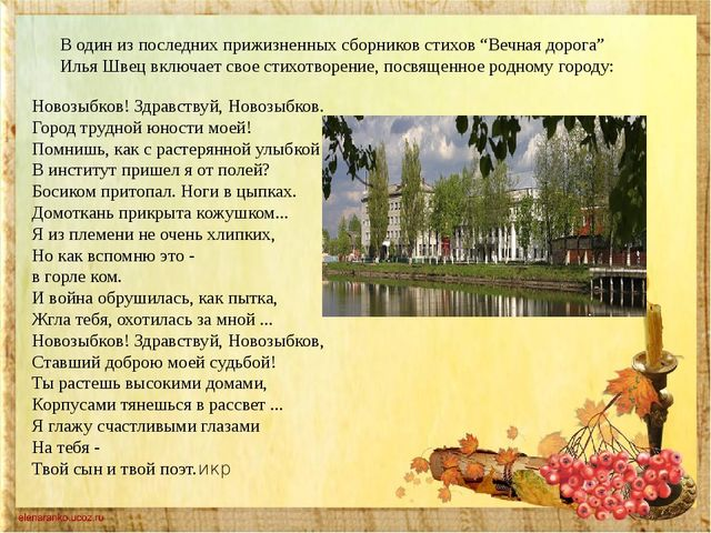 """В один из последних прижизненных сборников стихов """"Вечная дорога"""" Илья Швец..."""