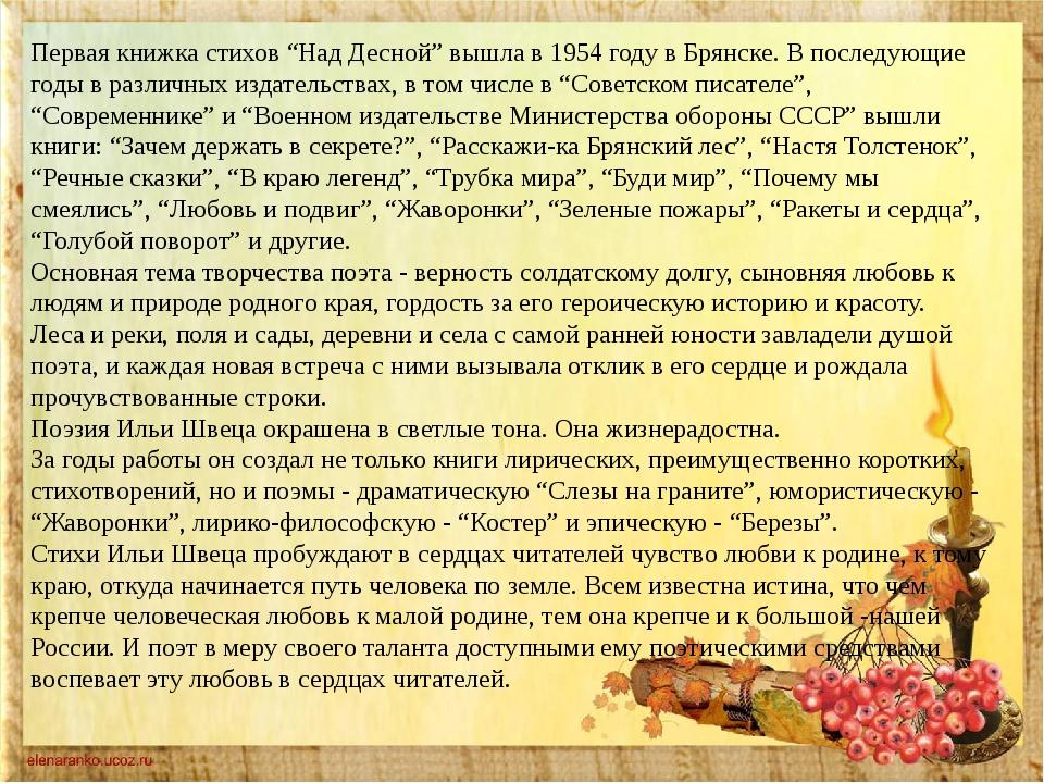 """Первая книжка стихов """"Над Десной"""" вышла в 1954 году в Брянске. В последующие..."""