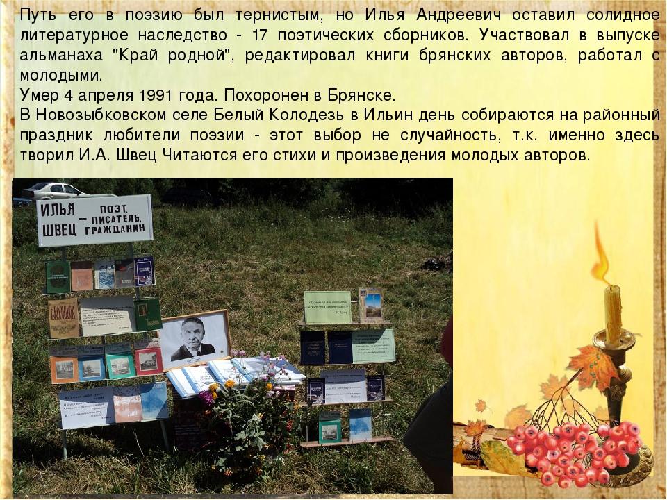Путь его в поэзию был тернистым, но Илья Андреевич оставил солидное литератур...