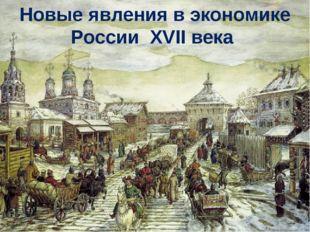 Новые явления в экономике России XVII века