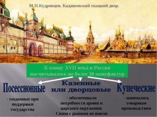 М.П.Кудрявцев. Кадашевский ткацкий двор. К концу XVII века в России насчитыва