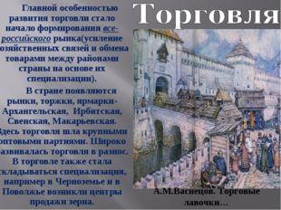 Главной особенностью развития торговли стало начало формирования все-российс