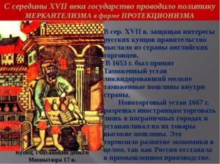 В сер. XVII в. защищая интересы русских купцов правительство выслало из стра