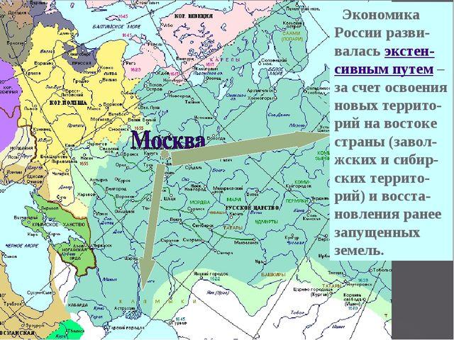 Экономика России разви-валась экстен-сивным путем – за счет освоения новых т...