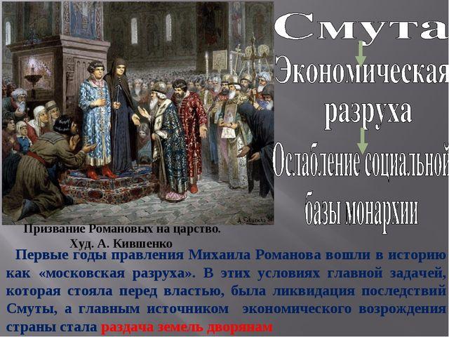 Призвание Романовых на царство. Худ. А. Кившенко Первые годы правления Михаил...