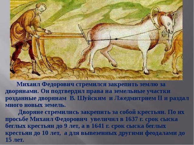 Михаил Федорович стремился закрепить землю за дворянами. Он подтвердил права...