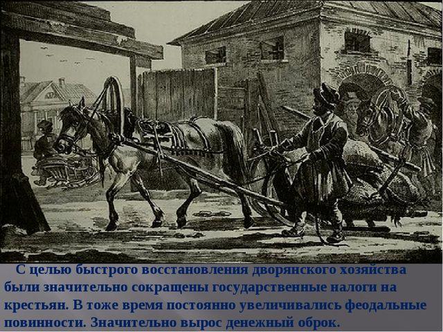 С целью быстрого восстановления дворянского хозяйства были значительно сокра...