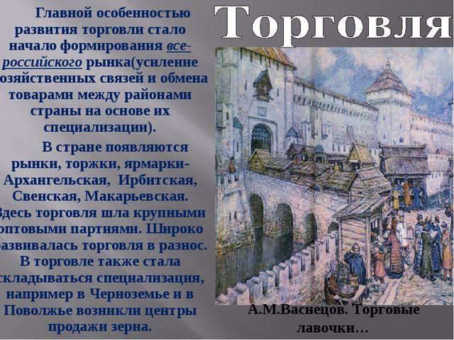 Главной особенностью развития торговли стало начало формирования все-российс...