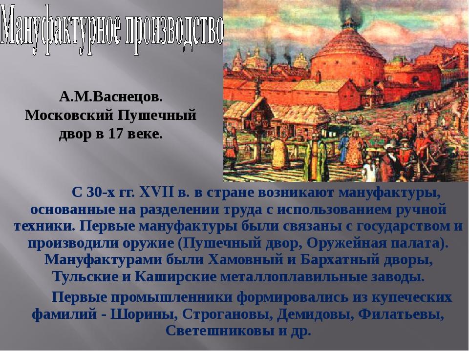 С 30-х гг. XVII в. в стране возникают мануфактуры, основанные на разделении...