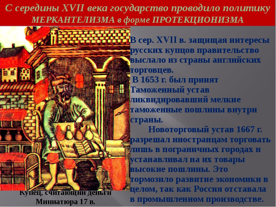 В сер. XVII в. защищая интересы русских купцов правительство выслало из стра...