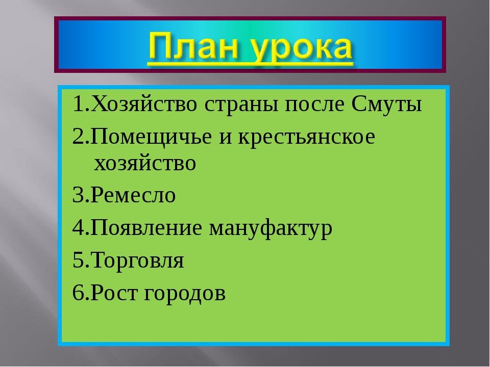 1.Хозяйство страны после Смуты 2.Помещичье и крестьянское хозяйство 3.Ремесло...