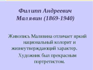 Филипп Андреевич Малявин (1869-1940) Живопись Малявина отличает яркий национа
